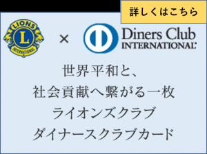 Diners図1