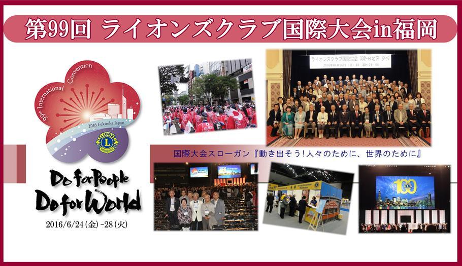 2016/6/24-28 第99回ライオンズクラブ国際大会in福岡 Vol.1~Vol.7