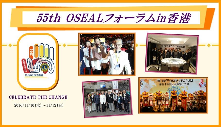 第55回OSEALフォーラムin香港 2016年11月10日~14日開催
